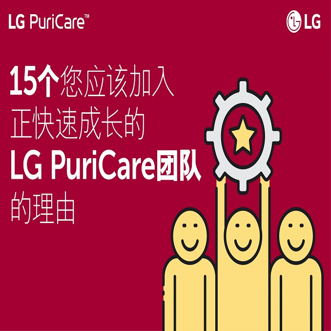 Sales team recruitment, lg puricare sales agent, kerjaya lg puricare agent, sales team leader