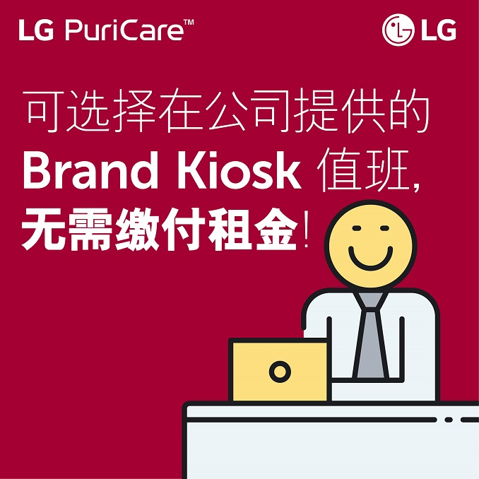 lg puricare sales team recruitment can be work at brand kiosk without paying rental fee