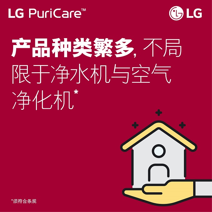 lg puricare sales agent not only can promote water purifier, air purifier and much more, lg puricare sales agent