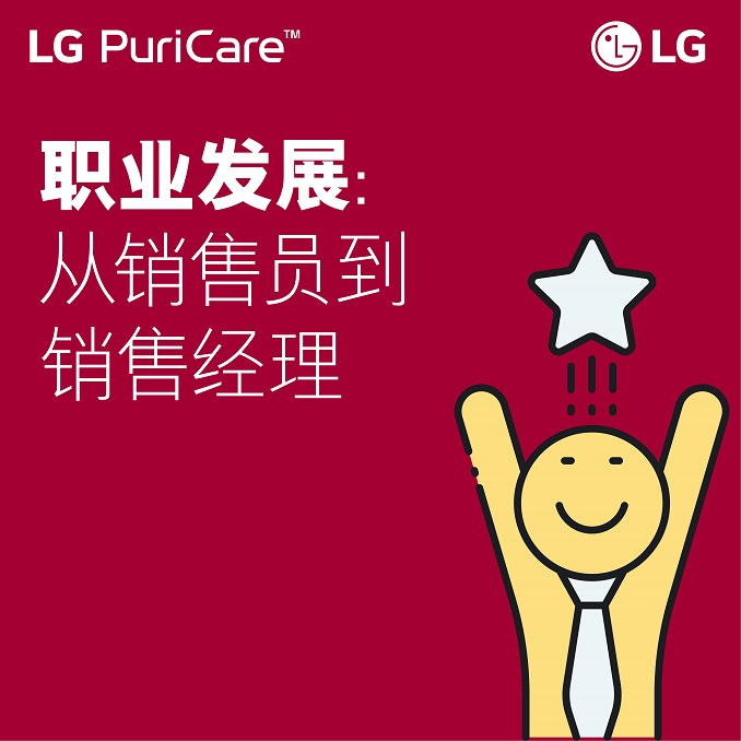 lg puricare internal promotion from sales agent to sales manager, lg puricare sales team manager