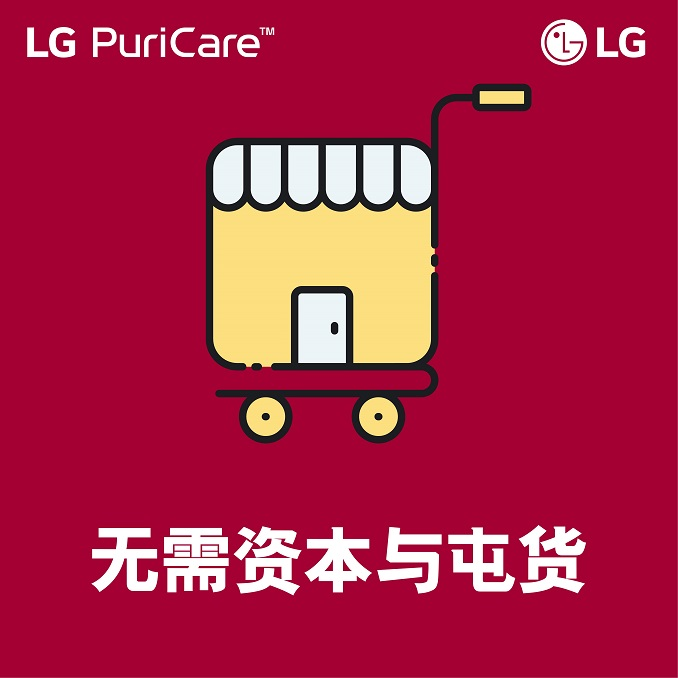 lg puricare sales agent zero capital and no need keep stock