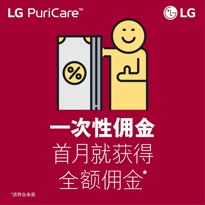 lg puricare high commission, lg puricare agent commision, lg puricare agent malaysia, sales executive lg puricare, sales agent lg puricare