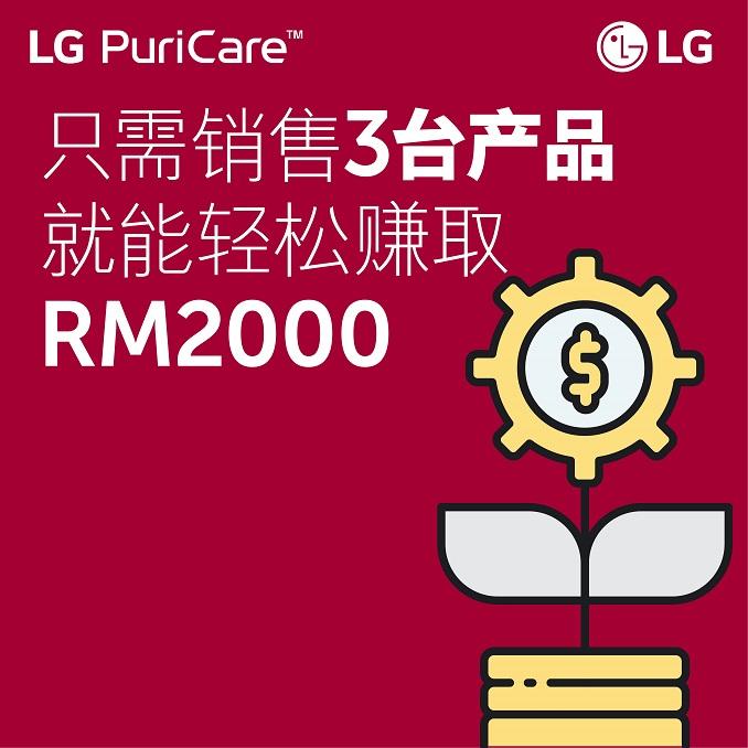 5 lg puricare sales team recruitment