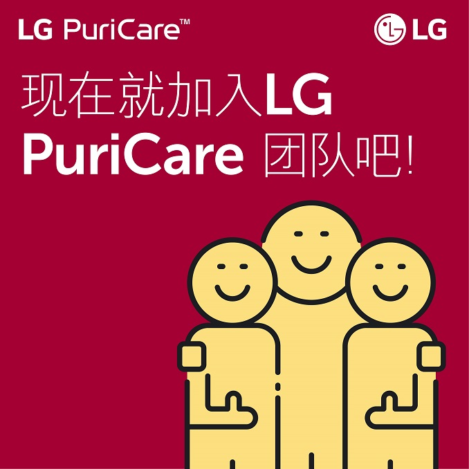 join us as lg puricare sales agent today.