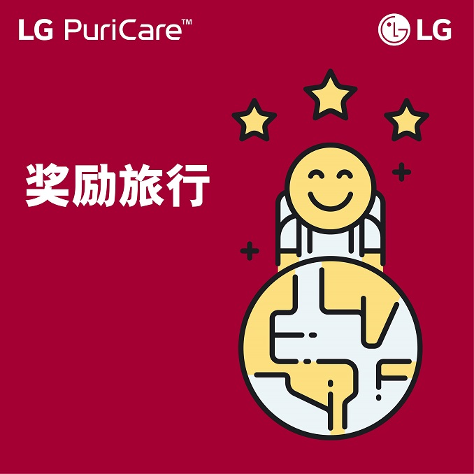 lg puricare provide performancer sales agent to oversea travel