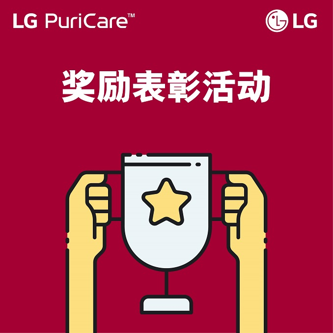 lg puricare sales agent entitle to get performance adwards and incentives.